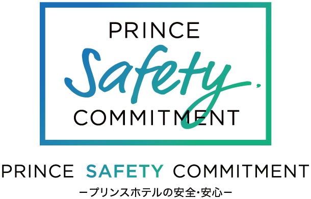 Prince Safety Commitment(プリンス セーフティー コミットメント)