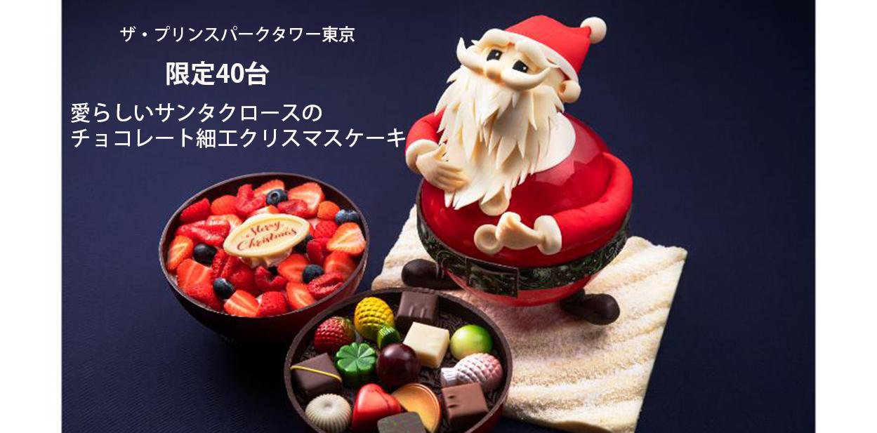 パーク(東京)_クリスマスケーキ20211225